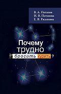 И. Потапова -Почему трудно бросить курить?