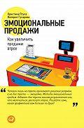Валерия Гусарова -Эмоциональные продажи. Как увеличить продажи втрое