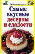 Дарья Костина - Самые вкусные десерты и сладости