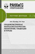 Наталья Шагайда -Продовольственная безопасность в России: мониторинг, тенденции и угрозы