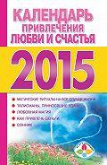 Т. Софронова -Календарь привлечения любви и счастья на 2015 год