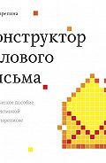 Саша Карепина -Конструктор делового письма. Практическое пособие по эффективной бизнес-переписке