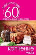 С. П. Кашин -Копчение мяса