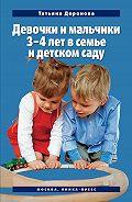 Татьяна Доронова -Девочки и мальчики 3–4 лет в семье и детском саду
