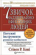 Стивен Кови -7 звичок надзвичайно ефективних людей