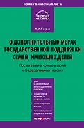 М. И. Петров -Комментарий к Федеральному закону от 29 декабря 2006г.№256-ФЗ «О дополнительных мерах государственной поддержки семей, имеющих детей» (постатейный)