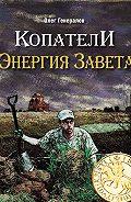 Олег Генералов -Копатели. Энергия Завета