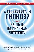 Сергей Горин -А вы пробовали гипноз? Плюс часть II: по письмам читателей. Легендарный бестселлер и его современное продолжение от живого классика НЛП
