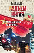Рой Медведев -Подъем Китая