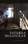Татьяна Вольтская -Избранное