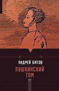 Андрей Битов -Пушкинский том (сборник)