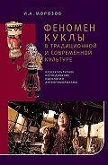 Игорь Морозов -Феномен куклы в традиционной и современной культуре. Кросскультурное исследование идеологии антропоморфизма