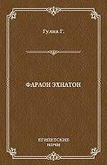 Георгий Дмитриевич Гулиа -Фараон Эхнатон