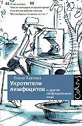 Елена Павлова - Укротители лимфоцитов и другие неофициальные лица
