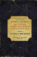 Борис Акунин -Голоса времени. От истоков до монгольского нашествия (сборник)