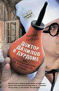 Андрей Шляхов -Доктор Данилов в дурдоме, или Страшная история со счастливым концом