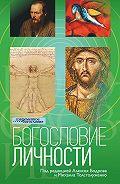 Коллектив Авторов - Богословие личности