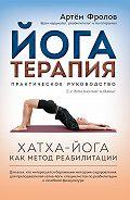 Артём Фролов -Йогатерапия. Практическое руководство