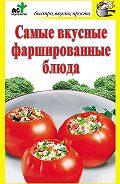 Дарья Костина - Самые вкусные фаршированные блюда