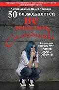 Наоми Ананьева, Андрей Ананьев - 50 возможностей не допустить самоубийства. Родителям, которые хотят понять своего ребенка