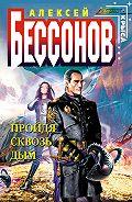 Алексей Бессонов -Пройдя сквозь дым