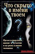 В. В. Лещинская -Что скрыто в имени твоем?