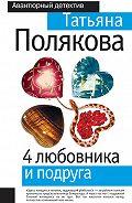 Татьяна Полякова -4 любовника и подруга
