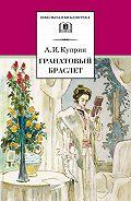 Александр Куприн -Гранатовый браслет (сборник)