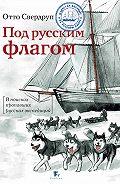 Отто Свердруп -Под русским флагом