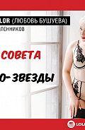 Любовь Бушуева -123 совета порнозвезды