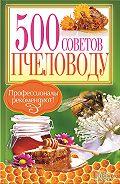 П. Крылов -500 советов пчеловоду