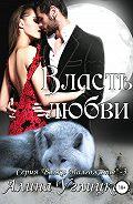 Алина Углицкая -Власть любви