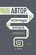 Николай Кононов -Автор, ножницы, бумага. Как быстро писать впечатляющие тексты. 14 уроков