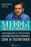 Сергей М. Гуриев -Мифы экономики. Заблуждения и стереотипы, которые распространяют СМИ и политики