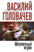 Василий Головачев -Абсолютный игрок