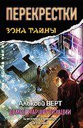 Алексей Верт - Перекрестки. Демон маршрутизации