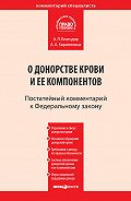 А. А. Кирилловых -Комментарий к Федеральному закону от20июля 2012 г. №125-ФЗ «О донорстве крови и ее компонентов» (постатейный)