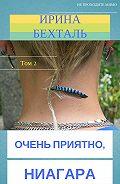 Ирина Бехталь - Очень приятно, Ниагара. Том 2