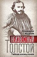Владимир Жданов -Неизвестный Толстой. Тайная жизнь гения