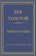 Лев Толстой - Полное собрание сочинений. Том 29. Произведения 1891–1894 гг. Первая ступень