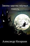 Александр Назаркин -Законы царства мёртвых