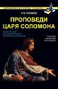 Сергей Гордеев - Проповеди царя Соломона
