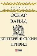 Оскар Уайльд -Кентервільський Привид (збірник)