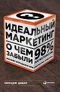 Нирадж Давар -Идеальный маркетинг: О чем забыли 98% маркетологов