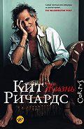 Кит Ричардс -Жизнь