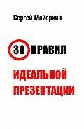 Сергей Майоркин - 30 правил идеальной презентации
