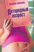 Наталья Земскова -Детородный возраст