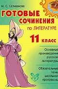 Марина Селиванова - Готовые сочинения по литературе. 11 класс