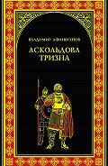 Владимир Афиногенов - Аскольдова тризна