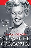 Любовь Орлова -О Сталине с любовью